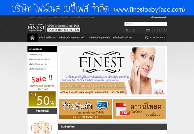 ระบบเว็บขายของ e-commerce