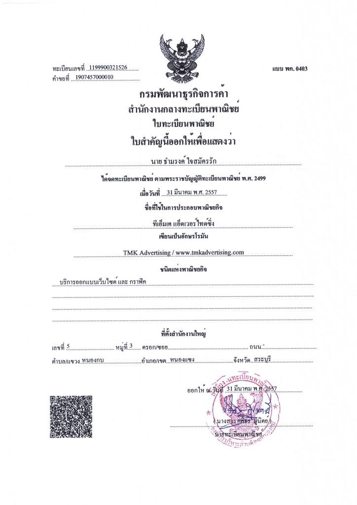 TMK License