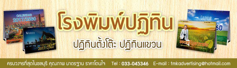 รับทำปฏิทิน-ชลบุรี-1-768x221