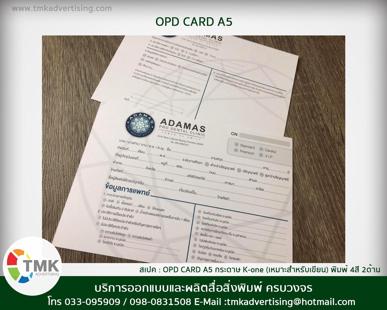 รับทำ OPD CARD ทะเบียนประวัติผู้ป่วย กระดาษสำหรับคลีนิค กระดาษบันทึกผู้ป่วย