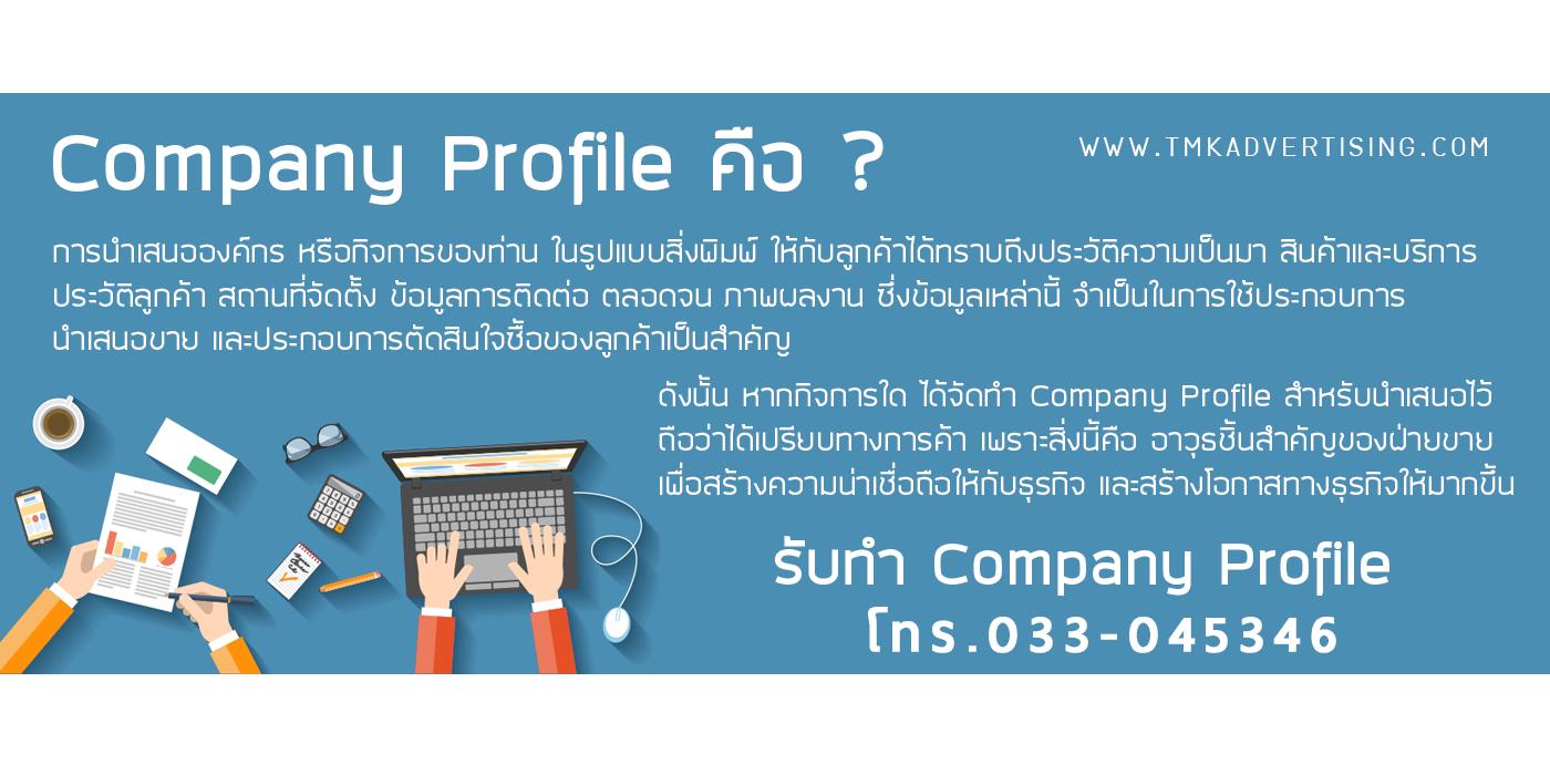รับทำ-company-profile1