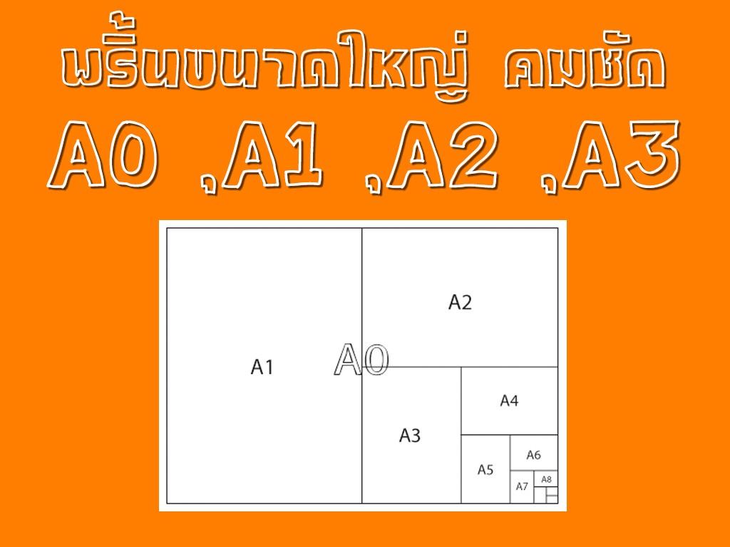 รับพริ้น A0,A1,A2,A3 ชลบุรี บางแสน