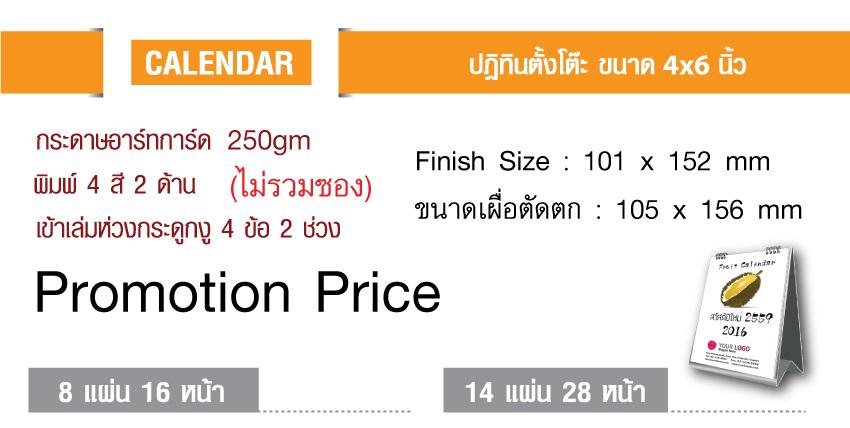 price4x6in