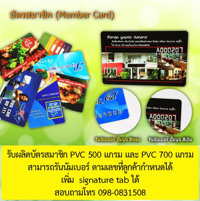 รับทำบัตร สมาชิก PVC พลาสติก