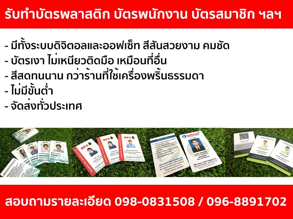รับทำบัตรพนักงาน บัตรพนักงาน พิมพ์บัตรพนักงาน บัตรพลาสติก พิมพ์บัตรพลาสติก