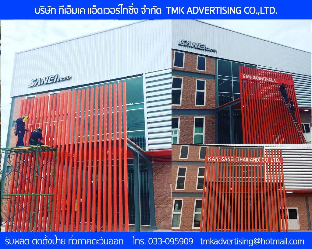 รับทำป้ายโงงาน ชลบุรี ศรีราชา ป้ายชื่อบริษัท ป้ายอักษรโลหะชื่อโรงงาน ป้ายตัวกล่อง
