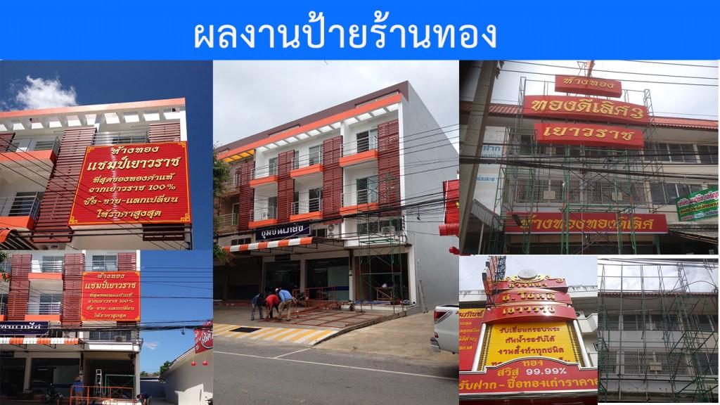 รับป้ายร้านทอง ชลบุรี