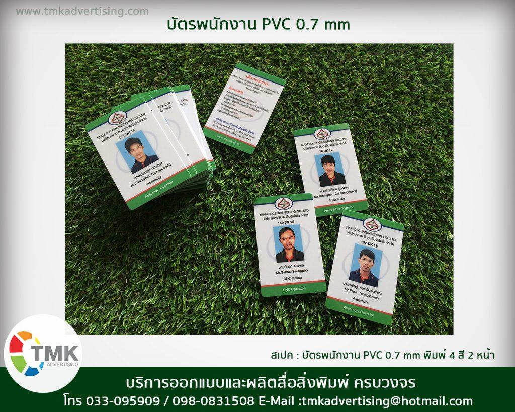 รับทำบัตรพนักงาน บัตร PVC ชลบุรี บางแสน พัทยา ศรีราคา