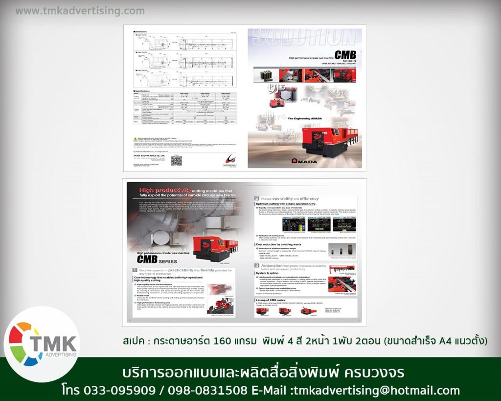 รับทำ COMPANY PROFILE รับบริการจัดทำ Company Profile บริษัท ห้างร้าน ชลบุรี อมตะ