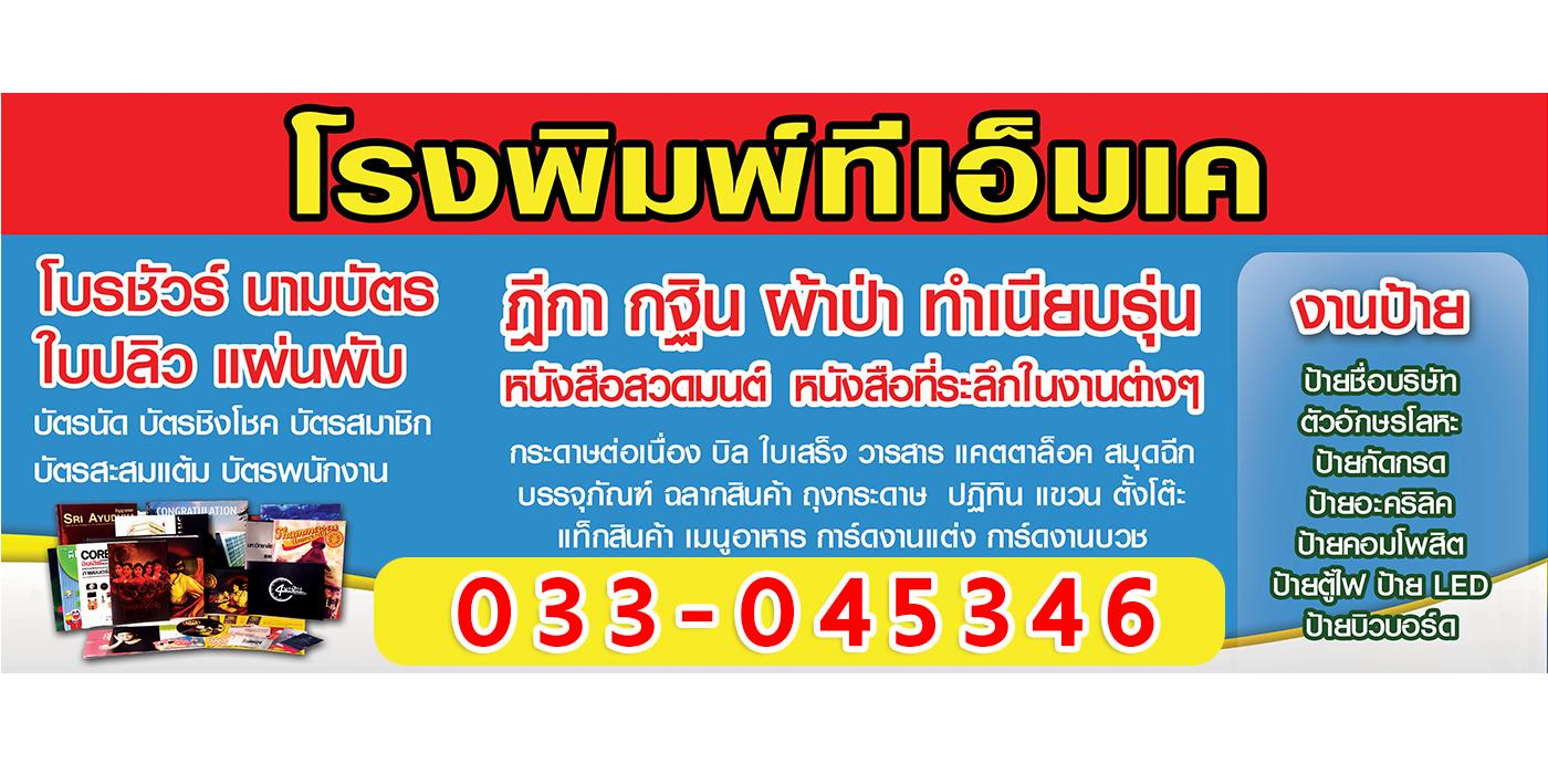 บริการผลิตสื่อสิ่งพิมพ์ทุกชนิด การันตีราคาออฟเซ็ท ถูกที่สุดในชลบุรี